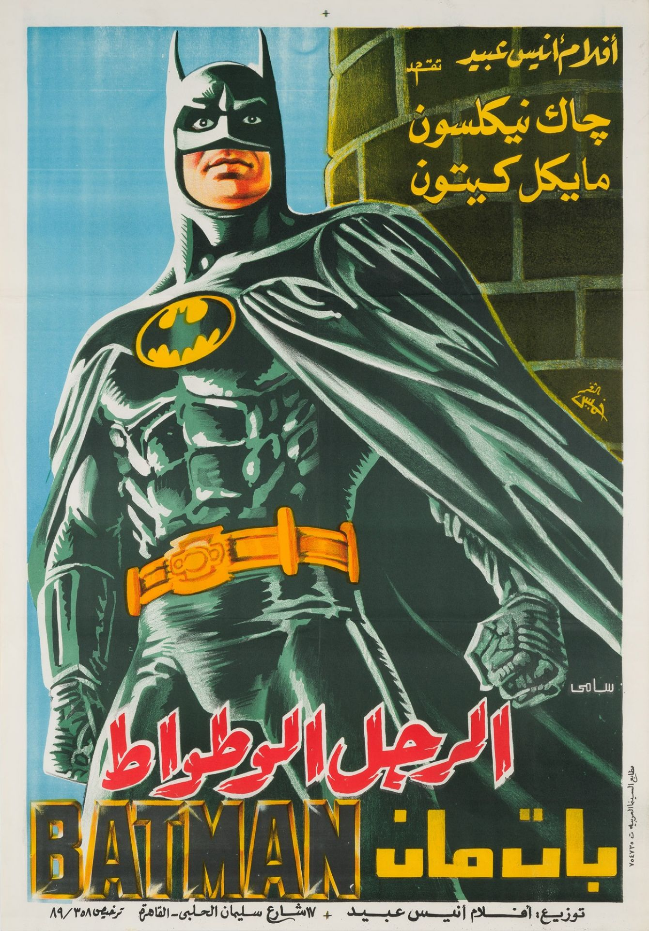 Original Batman 1989 Egyptian Film Movie Poster
