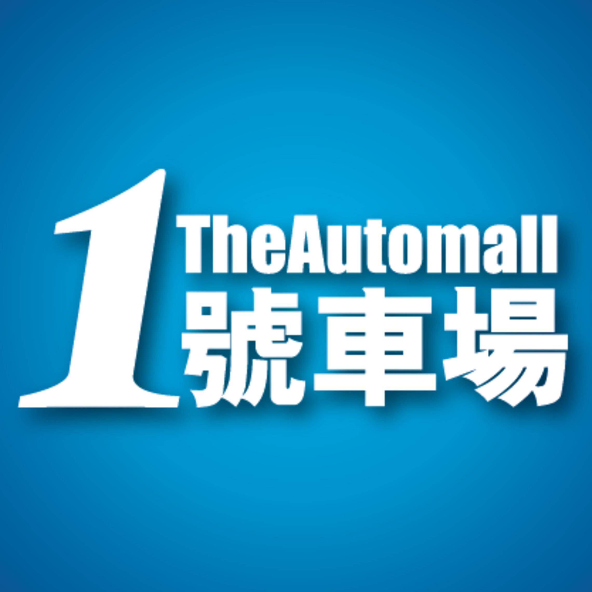 automall hong kong- company logo