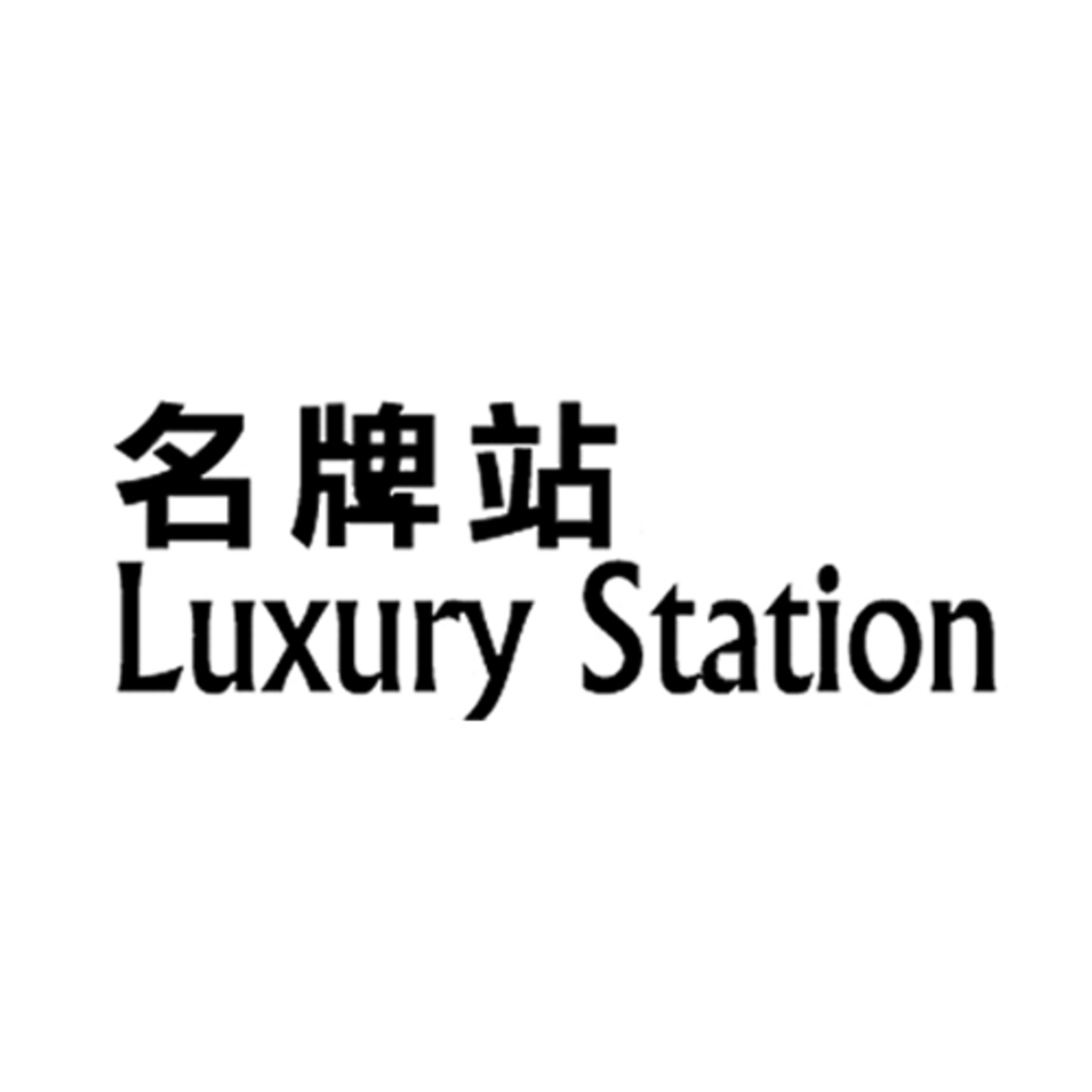 luxury station- company logo