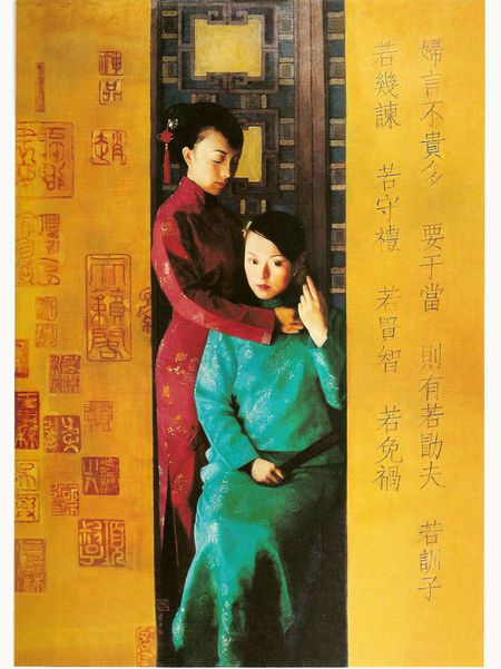 The Three Obedience and Four Virtues(2003) 3/4 – LIANG Liqiang