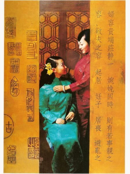 The Three Obedience and Four Virtues(2003) 2/4 – LIANG Liqiang