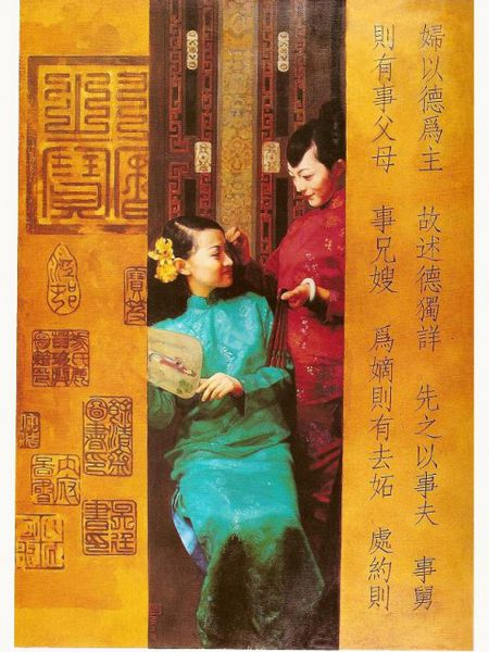 The Three Obedience and Four Virtues(2003) 1/4 – LIANG Liqiang