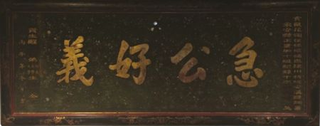 Calligraphy Sign