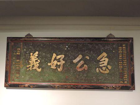 a signage, Qing dynasty